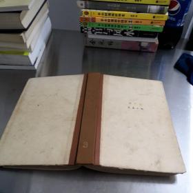 周立波选集 第三卷(1983年一版一印)精装