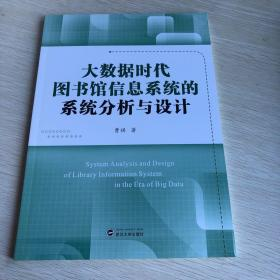 大数据时代图书馆信息系统的统计分析与设计