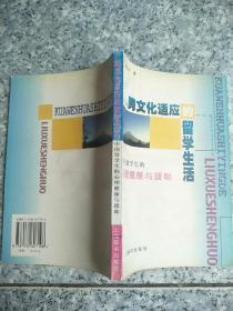 跨文化适应的留学生活:中国留学生的心理健康与援助   原版内页干净馆藏