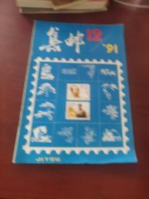 集邮1991. 12