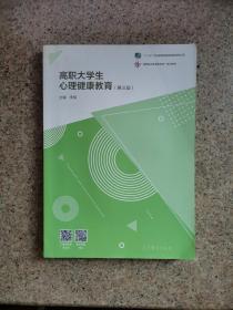 高职大学生心理健康教育(第三版)