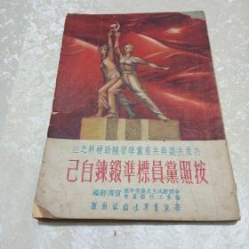 共产主义與共产党学习辅助材料之三:按照党员标准锻炼自己(修订本)