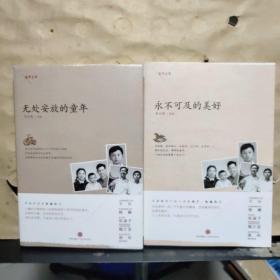 童梦京华:《永不可及的美好》《无处安放的童年》共计2本
