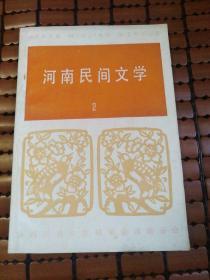河南民间文学(2)
