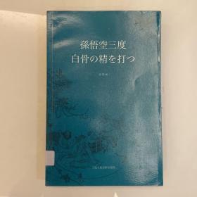 孙悟空三打白骨精(日文版)