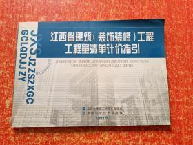 江西省建筑(装饰装修)工程工程量清单计价指引