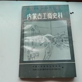 内蒙古文史资料第三十九辑-内蒙古工商史料