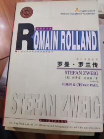 罗曼·罗兰传(插图英文本)