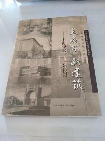 老房子 新建筑——上海交大一一0年校园