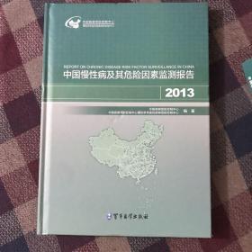 中国慢性病及其危险因素监测报告2013
