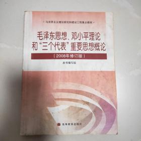 毛泽东思想,邓小平理论和三个代表重要思想概论。