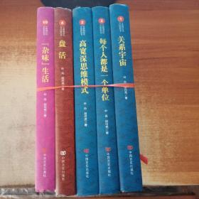 互联网时代方法论丛书 5册合售(关系宇宙,每个人都是一个单位,高觉深思维模式,盘活,杂味生活)