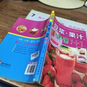 乐享彩书榜:豆浆+果汁,健康1+1  书角破损