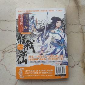 龙王传说(25)
