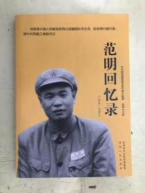 范明回忆录(1914——1950)