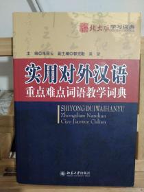 实用对外汉语重点难点词语教学词典