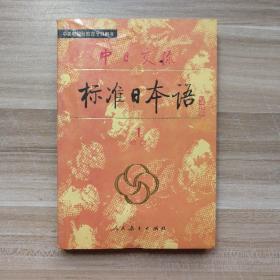 标准日本语 初级 一