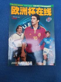 2000欧洲足球大战:欧洲杯在线