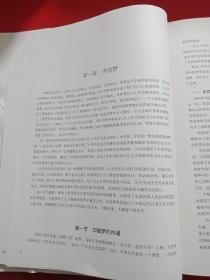 """产业新区论·""""中国梦""""工厂:新区发展与产业建设"""