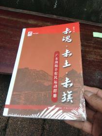 红色广东丛书:赤魂·赤土·赤旗———广东海陆丰农民运动群雕