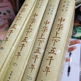 【包邮】中华上下五千年(全新校勘珍藏版 共4册)
