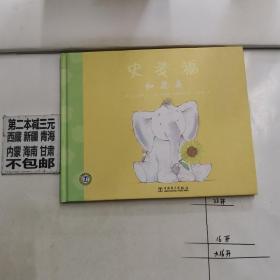 史麦福和花朵:小象史麦福系列