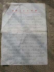 剧作家秦川 信札1通2页