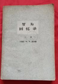 罗易回忆录 上册 78年1版1印 包邮挂刷