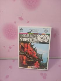 中国最美的100个古村古镇
