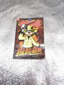 口袋书33:终极米迷-探险极限