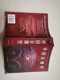 中国巫傩史,作者签赠本