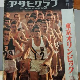 1964年东京奥运会(朝日图片新闻画报)杂志 大开本 详情见商品品相描述,售出后不退不换