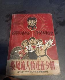 数风流人物还看今朝(辽宁省中学学习毛泽东思想辅助读物)