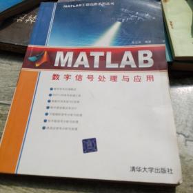 MATLAB工程应用系列丛书:MATLAB数字信号处理与应用