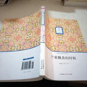 华文微经典:芒果飘香的时候
