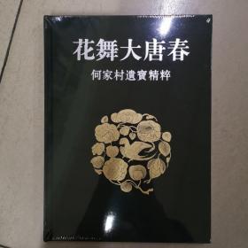 花舞大唐春:何家村遗宝精粹