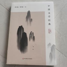 中国文学经典·古代散文卷/传统文化经典阅读