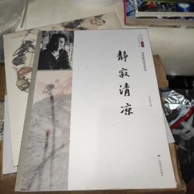 北京画院学术丛书·静寂清凉:周思聪的荷花世界