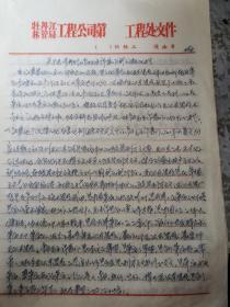 教育文献     1966年关于进一步掀起学习毛主席著作新高潮的决定(复写)    同一来源有装订孔