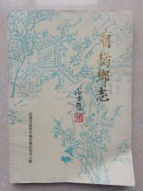 江苏常州武进之~庙桥乡志(1986年12月版)