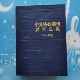 中文核心期刊要目总览(2014年版)【精装 书内干净】