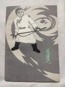鞭子 蒙文(阜新市教育学校蒙文编译室藏书)