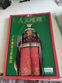华夏人文地理2001.1