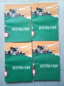 山东民兵革命斗争故事[第一集](美术封面、内多插图 前带语录)馆藏书品相好