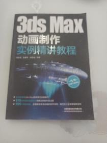 3dsMax动画制作实例精讲教程