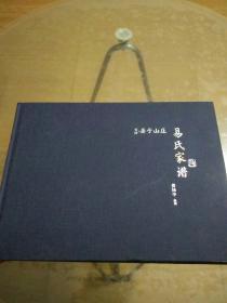 长沙·晏子山庄:易氏家(简)谱