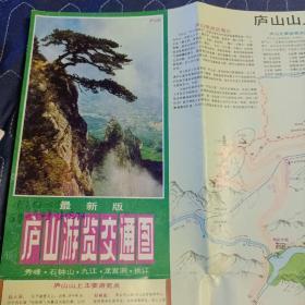 庐山游览交通图1993