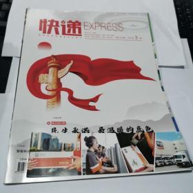 快递杂志2021年3期(封面:民生承诺,最温暖的底色)