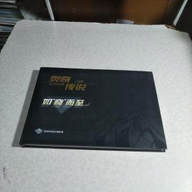 奥奇传说官方纪念册(八周年)