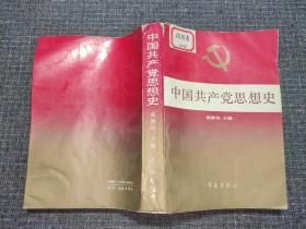 【包邮】中国共产党思想史